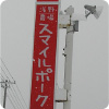 浅野農場スマイルポーク