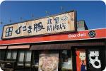 ひこま豚食堂