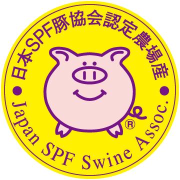 SPF豚とは